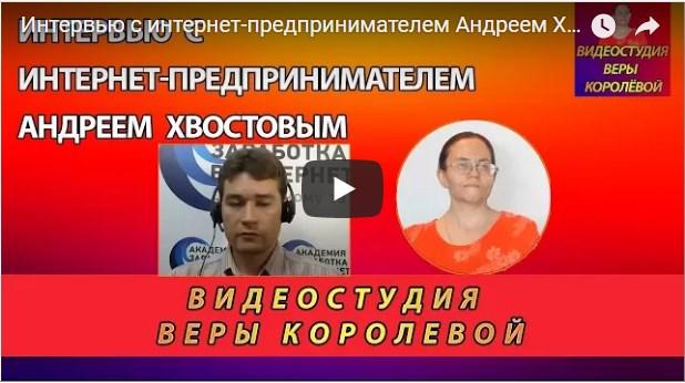 Интервью с интернет-предпринимателем Андреем Хвостовым