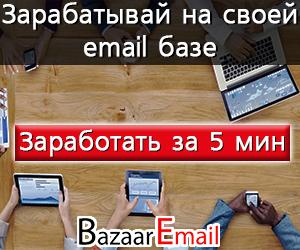 Заработай на своей email базе