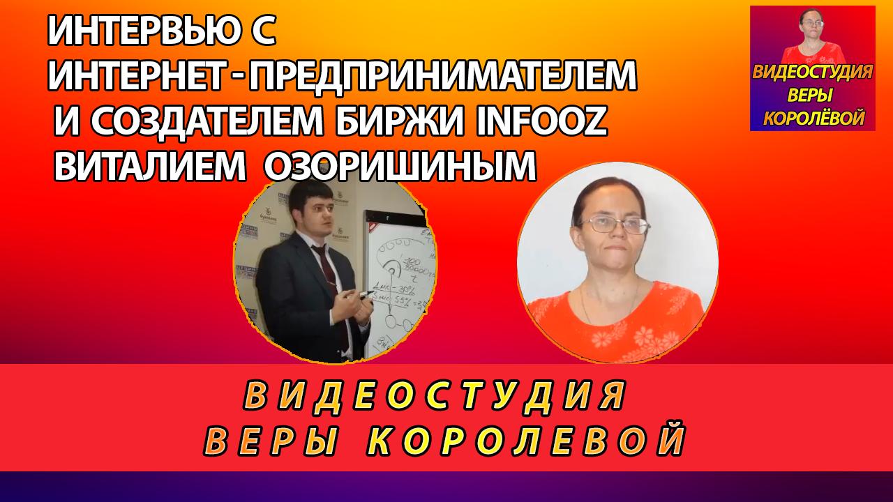 Интервью с интернет предпринимателем и создателем биржи infooz Виталием Озоришиным