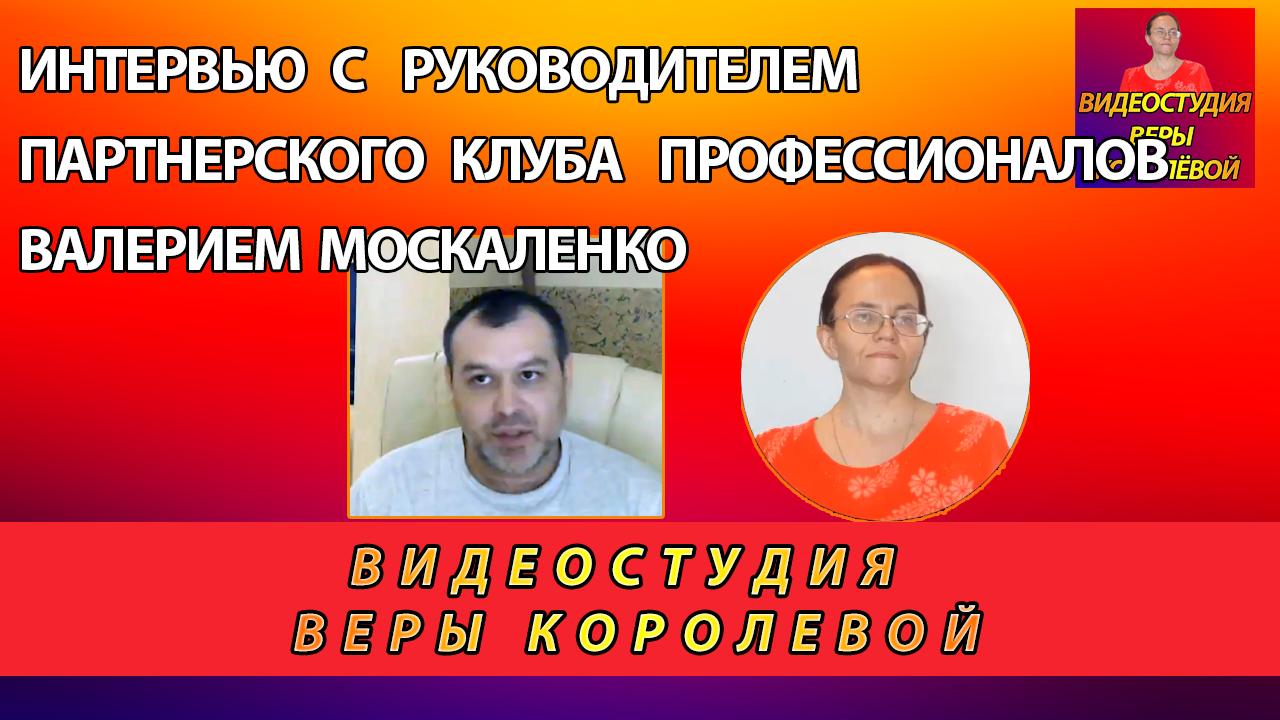 Интервью с руководителем партнерского клуба профессионалов Валерием Москаленко