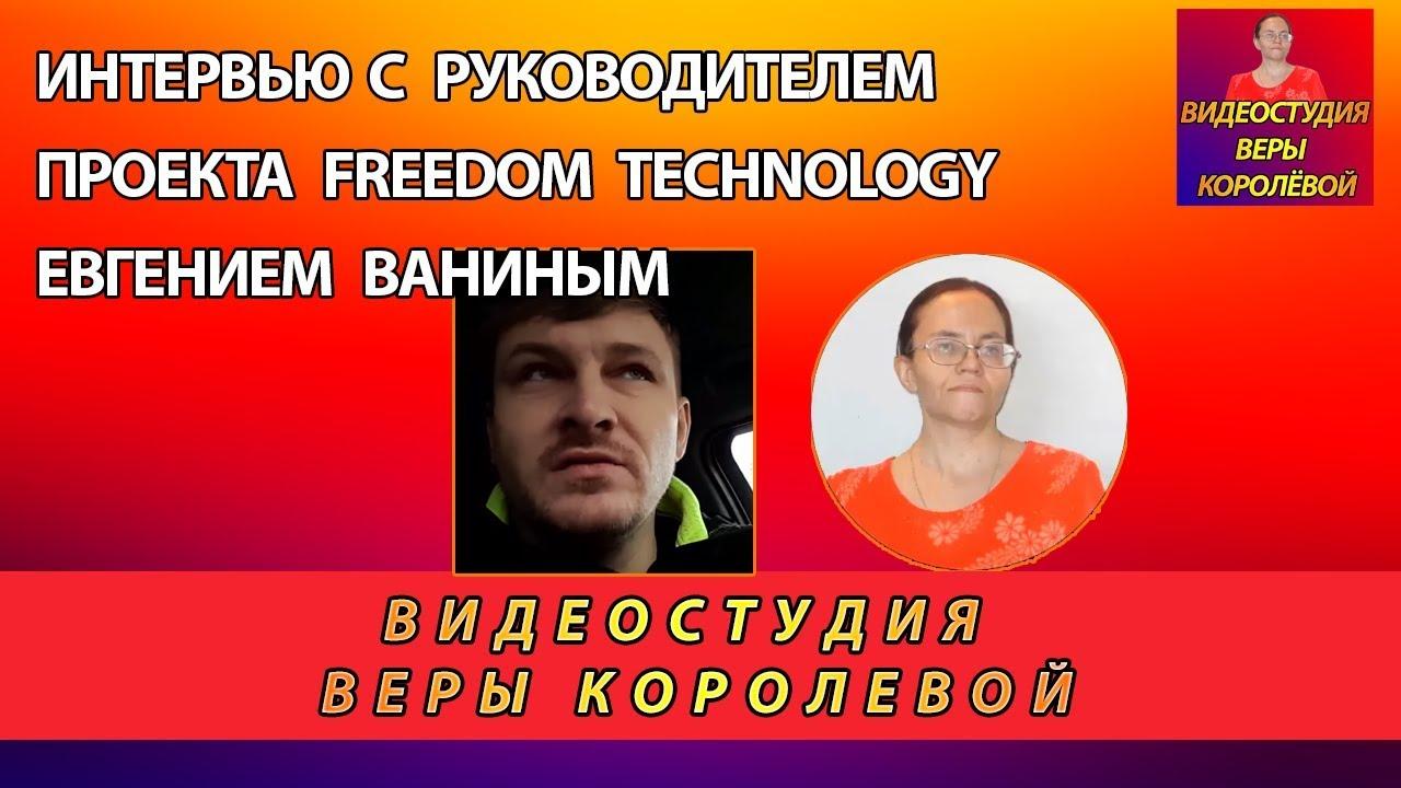 Интервью с руководителем проекта Freedom Technology Евгением Ваниным