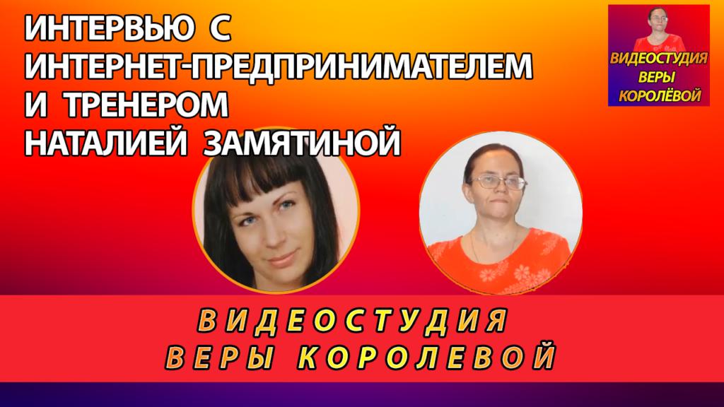 Интервью с интернет-предпринимателем и тренером Наталией Замятиной