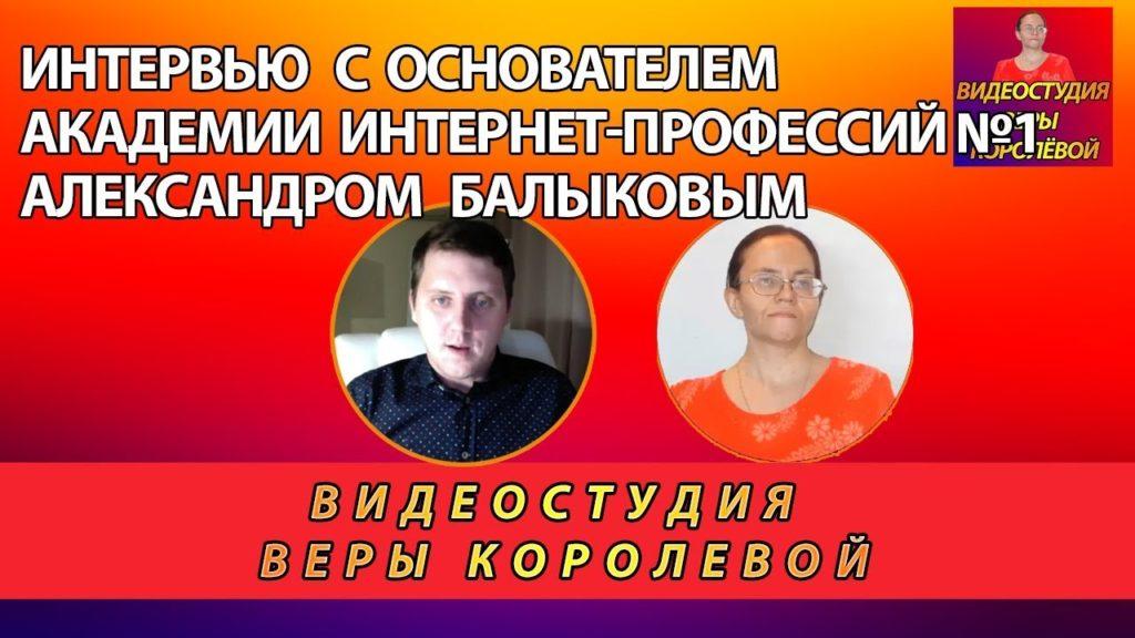 Интервью с основателем Академии интернет-профессий №1 Александром Балыковым