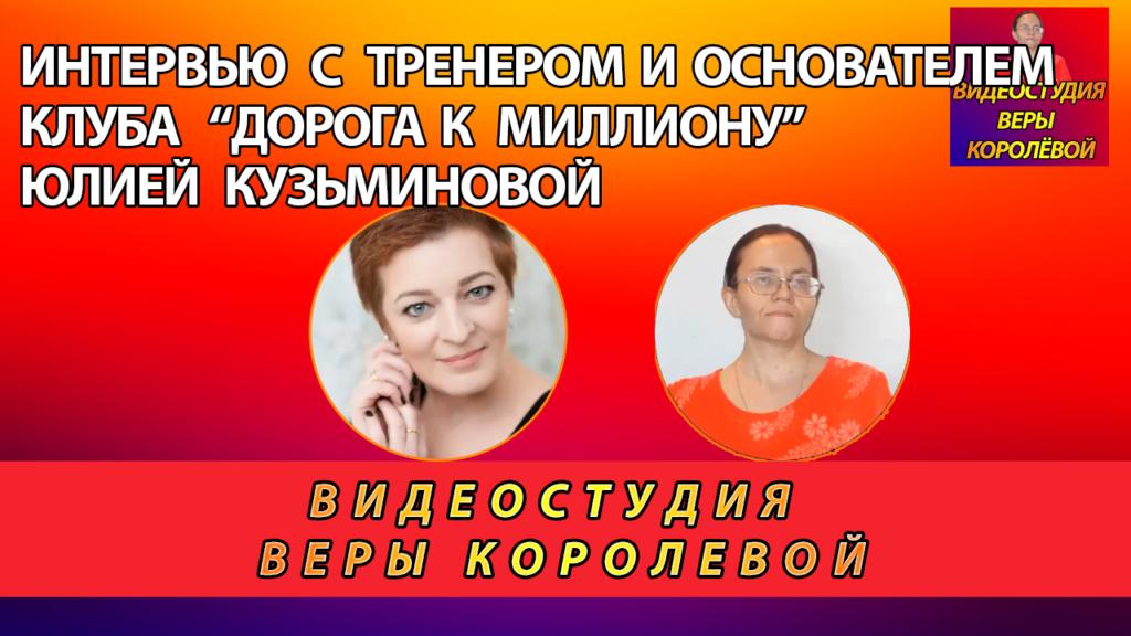 """Интервью с тренером и основателем клуба """"Дорога к миллиону"""" Юлией Кузьминовой"""