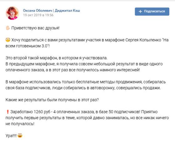 Отзывы на марафон Копыленко