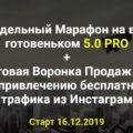 Марафон на всем готовеньком 5.0 PRO