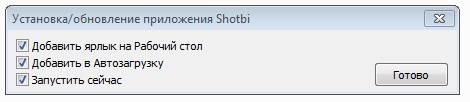 shotbi